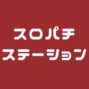 取材 スロパチ 潜入 ザシティ ベルシティ新杉田店(5/8)